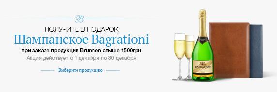 Получите в подарок шампанское Bagrationi