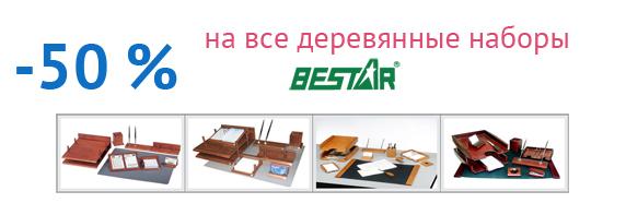 Акция Bestar -50 % до 05-04-2017