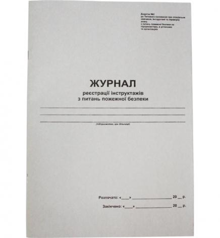 Журнал регистрации инструктажей по вопросам пожарной безопасности 48 л., офсет