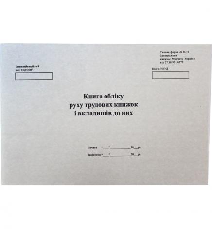 Книга учета движения трудовых книжек А4, офсет, типова форма П-10, прошнурована