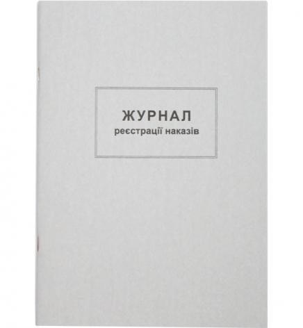 Журнал регистрации приказов, офсет, прошнурован