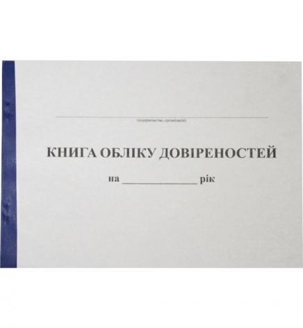 Журнал регистрации доверенностей А4, офсет, блок прошнурован