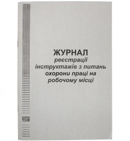 Журнал регистрации инструктажа по вопросам охраны труда на рабочем месте, 24 л. офсет