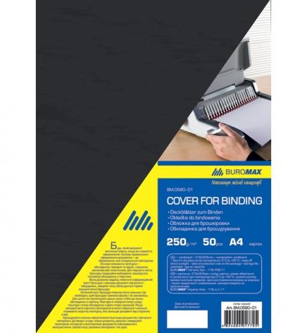 Обложка для переплета картонная под кожу 250 г/м2 А4 50 шт., черная, Buromax BM.0580-01