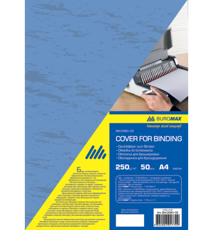 Обложка для переплета картонная под кожу 250 г/м2 А4 50 шт., синяя, Buromax BM.0580-02