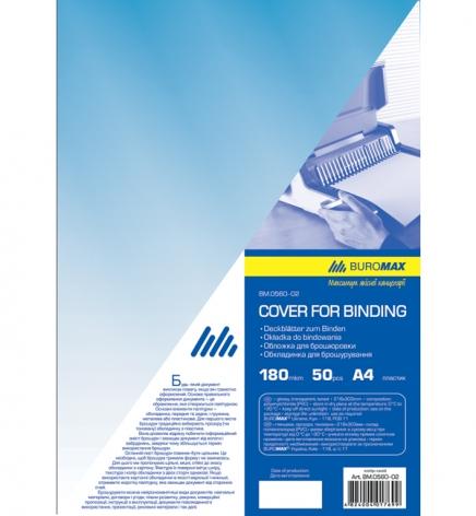 Обложка пластиковая для переплета 180 мкм А4 50 шт, синяя,  Buromax BM.0560-02