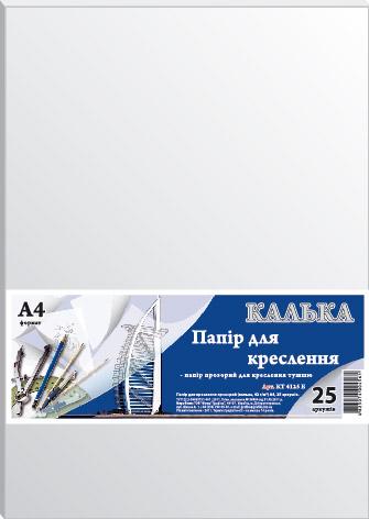 Калька 25 листов в упаковке А4, 42г/м2, Графика КТ4125Е под тушь