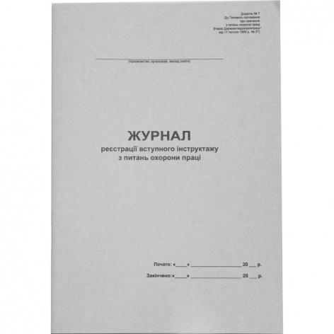 Журнал вступительного инструктажа по вопросам охраны труда А4, офсет, 48 листов