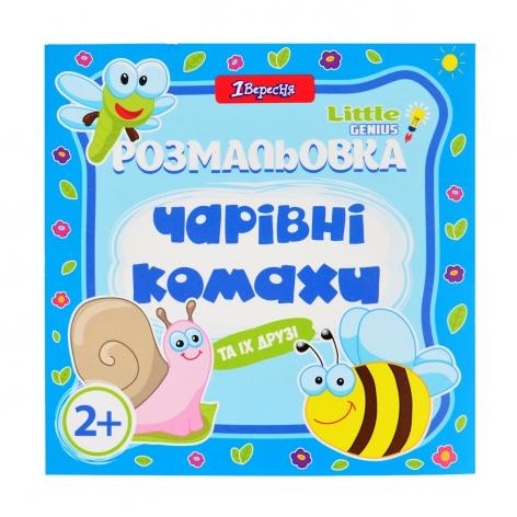 Раскраска для маленьких детей от 2 лет