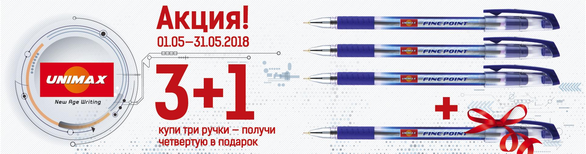 АКЦИЯ Unimax 1+1+1=4